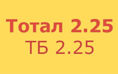 Тотал больше 2.25 (2,25б) в футболе и хоккее